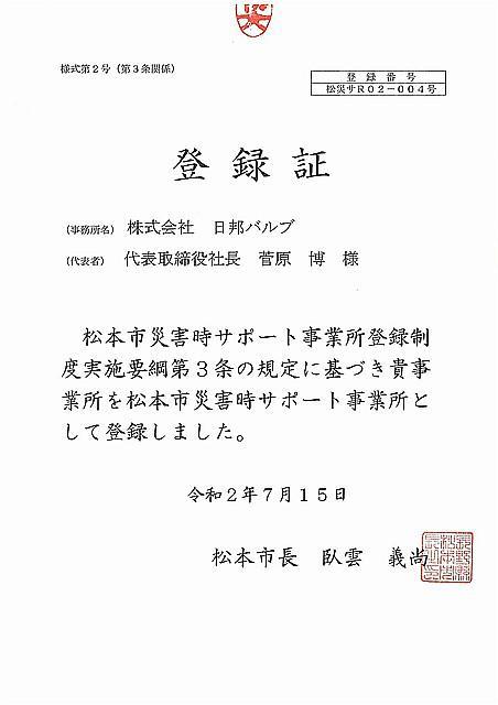 松本市災害時サポート事業所登録証.jpg